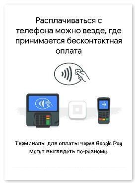 terminaly-dlya-oplaty-cherez-google-pay.png