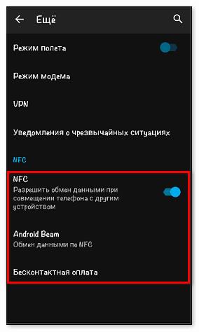 nastroit-nfc-dlya-google-pay.png