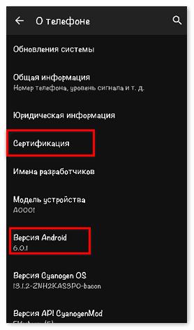 posmotret-dannye-smartfona-dlya-google-pay.png