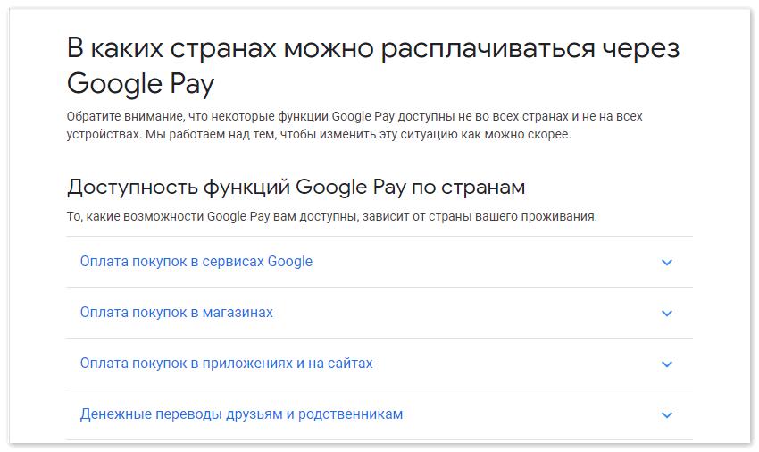 strany-dlya-oplaty-cherez-google-pay.png