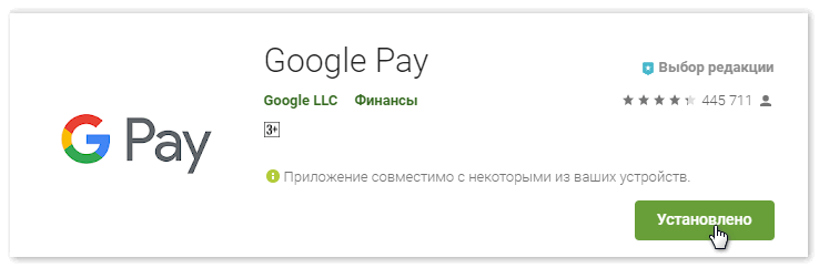 skachat-prilozhenie-google-pay.png