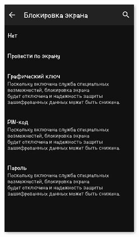 ustanovit-blokirovku-ekrana-dlya-google-pay.png