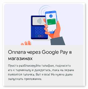 uspeshnaya-oplata-cherez-google-pay.png
