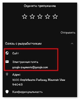napisat-razrabotchikam-cherez-google-play.png