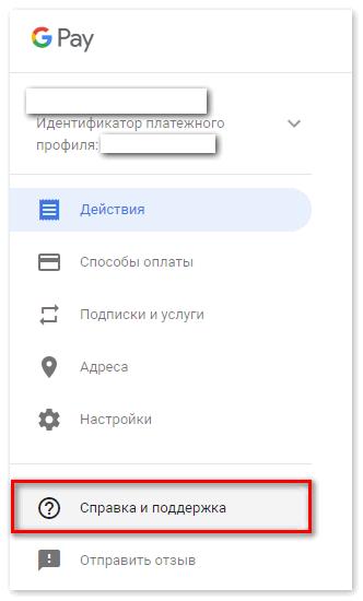 napisat-v-sluzhbu-podderzhki-google-pay.png