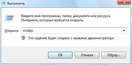 wuapp-tsentr-obnovleniya-windows-7.jpg