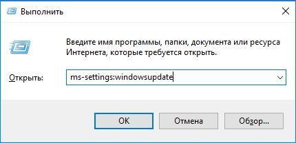 zapusk-tsentra-obnovleniya-windows-10.jpg