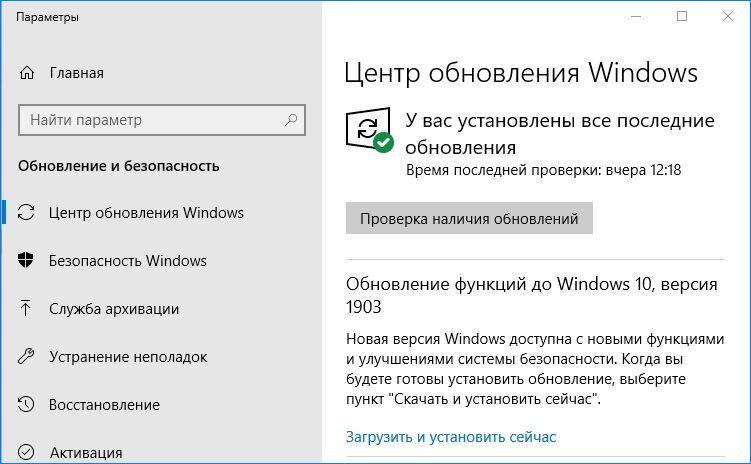 proverka-obnovlenij-windows-10.jpg