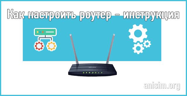 kak-nastroit-router.png