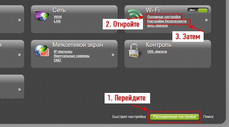 kak-nastroit-router-8.jpg