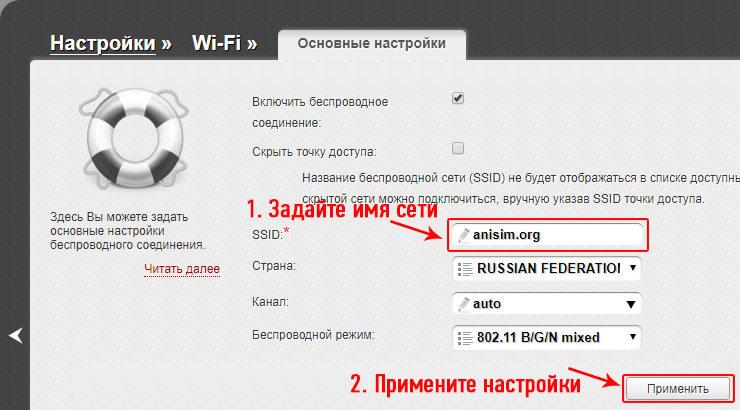 kak-nastroit-router-9.jpg