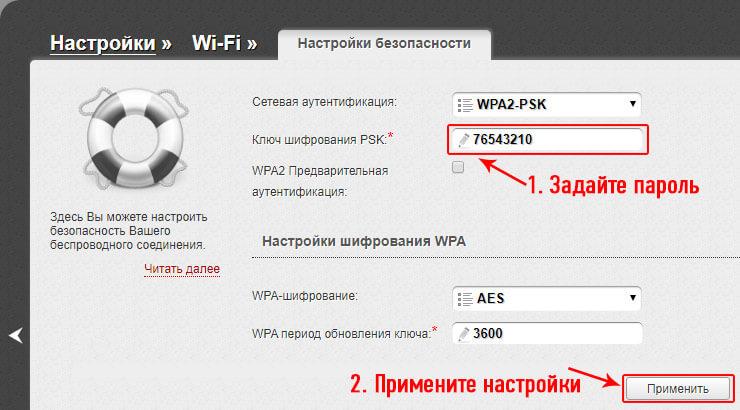 kak-nastroit-router-10.jpg