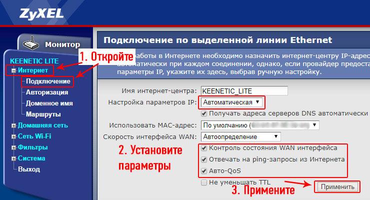 kak-nastroit-router-11.jpg
