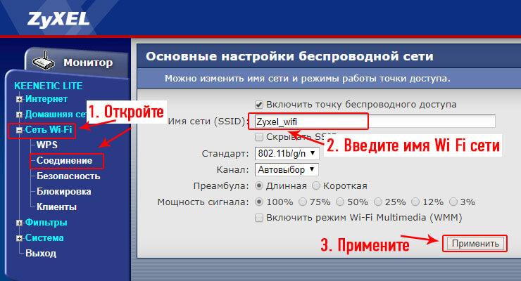 kak-nastroit-router-12.jpg
