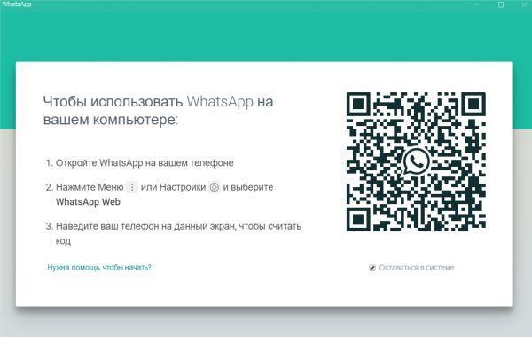 1531258164_whatsapp-kvadrat__600x380.jpg