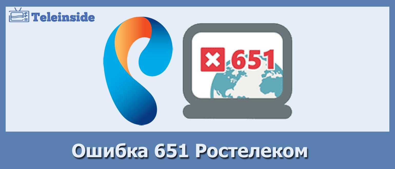 oshibka-651-pri-podklyuchenii-k-internetu-rostelekom.jpg
