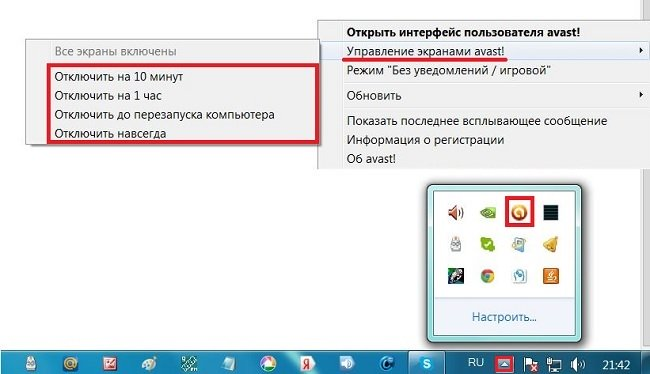 vremenno-otklyuchit-antivirus-iz-za-oshibki-651.jpg
