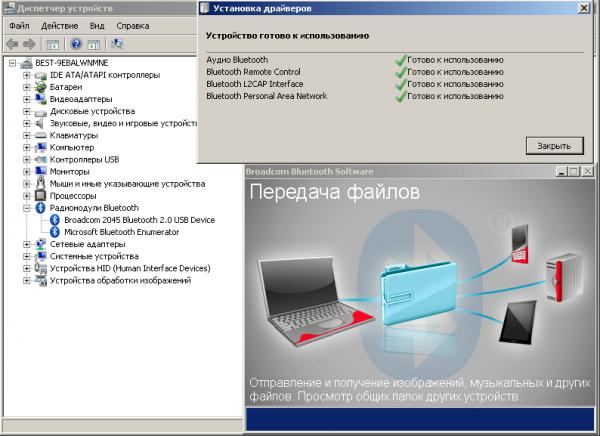ustanovka-nedostayushchih-drayverov-bluetooth-600x436.png