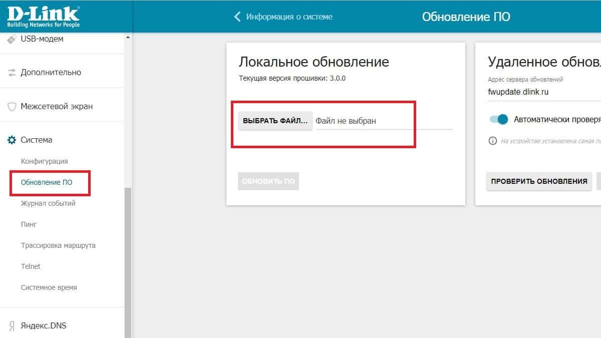 ustanovka-proshivki-dd-wrt.jpg
