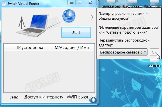 1547936435_switch-virtual-router-8.jpg