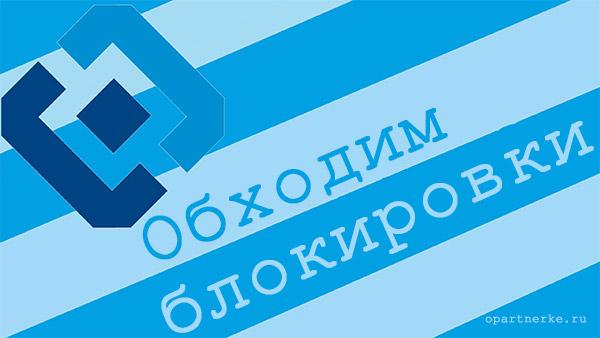 kak_obojti_blokirovki_sajtov_na_android.jpg