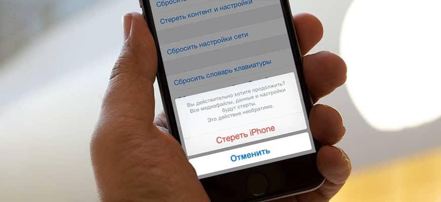 sbros-iphone-do-zavodskih-nastroek-c-pomoshhju-icloud.jpg