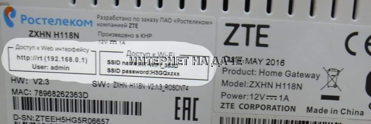 kak-zayti-v-router-rostelekom-cherez-brauzer-standartnyy-login-i-parol-1.jpg
