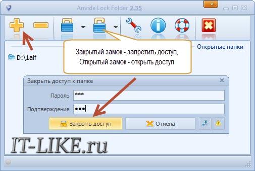 kak_ustanovit_parol_na_papku.jpg