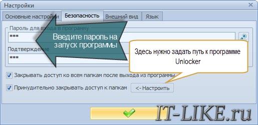 nastroyka_Anvide_Lock_Folder.jpg