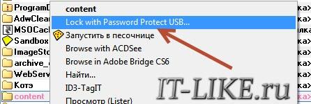 lock_folder_password.jpg