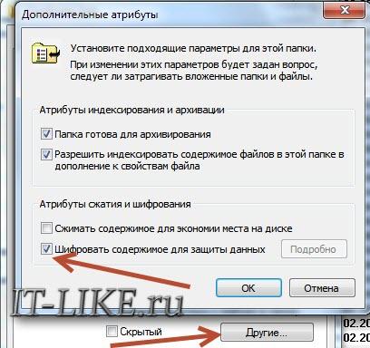 zaparolit_papku_pod_EFS.jpg
