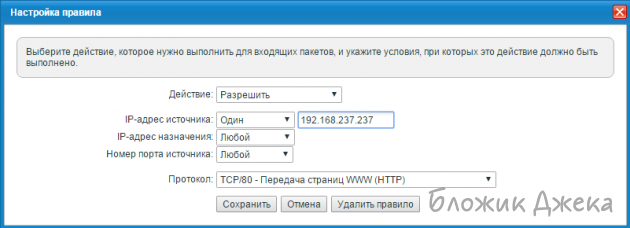 1456845204_zyxel_nat_rule3.png