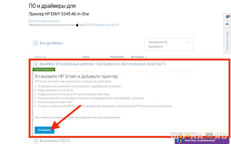 ustanovka-printera-hp-smart-min.png