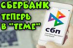 Sberbank-teper-tozhe-v-teme-SBP.png