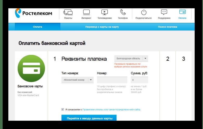 popolnenie-balansa-routera-dlya-ispravleniya-problemy-s-goryashhej-lampochkoj-los.png