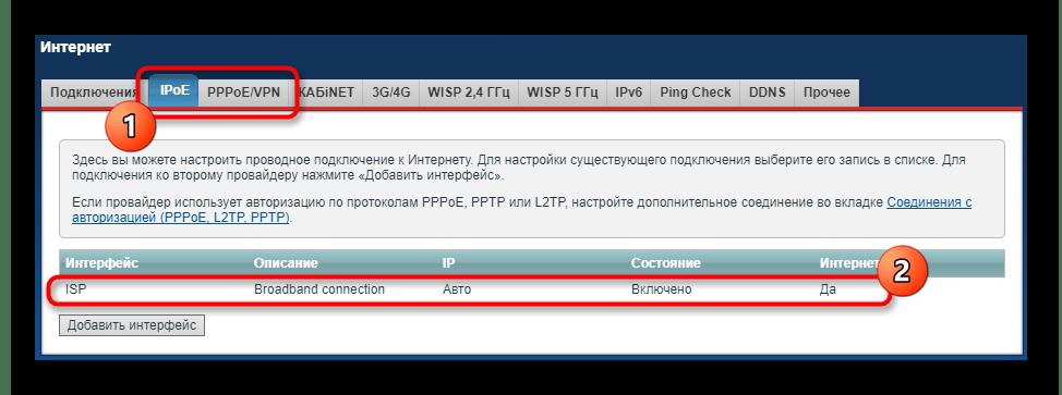 otkrytie-nastroek-seti-dlya-perenaznacheniya-setevogo-razema-pri-ispravlenii-problem-s-goryashhej-lampochkoj-los.png