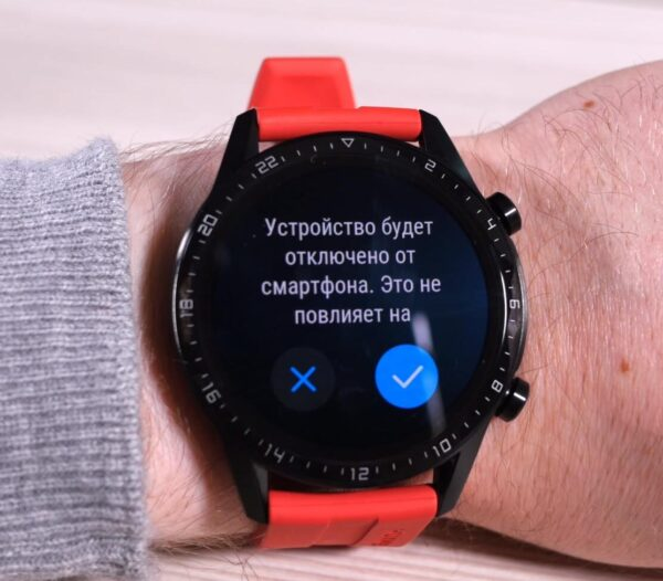 kak-otklyuchit-huawei-watch-ot-iphone-e1601441424202.jpg