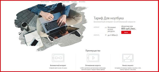 obzor-tarifa-s-bezkimitnym-internetom.jpg