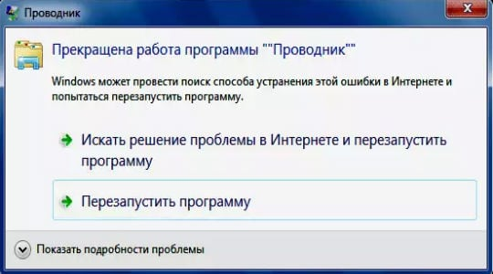 prekraschena-rabota-programmy-provodnik-v-windows-7-kak-ispravit-33.jpg
