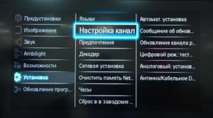 Kartinka-3-Kak-proishodit-nastrojka-besplatnyh-kanalov-300x167.jpg