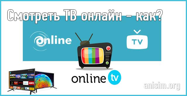 smotret-tv-onlayn.png