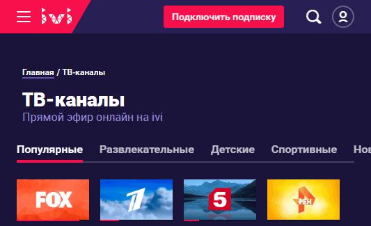 smotret-tv-onlayn-2.png