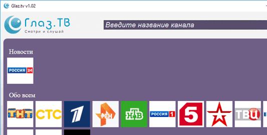 smotret-tv-onlayn-13.png