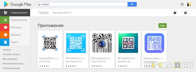 qr-skaner-google-play.png
