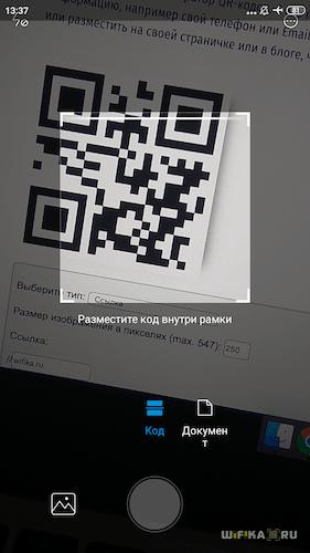 skaner-qr-koda-android.png