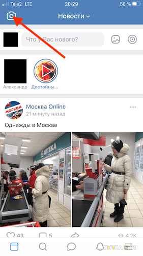 prilozhenie-vk.png