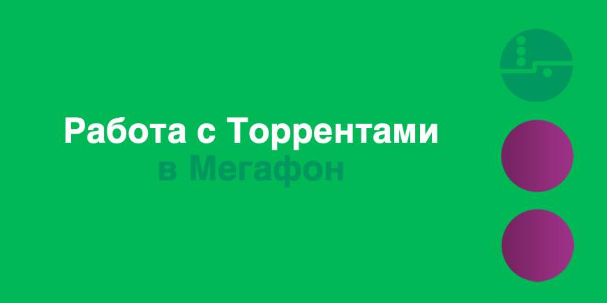 megafon-torrent.jpg