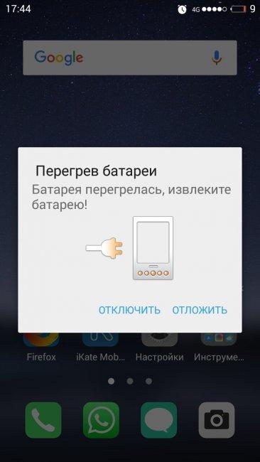 1554878637_peregrev_batarei_androidifno_ru.jpg