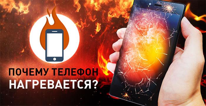 pochemu-greetsja-telefon-na-android-norma-i-neispravnosti.jpg