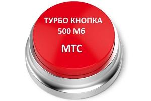 TURBO-KNOPKA-MTS-500.jpg